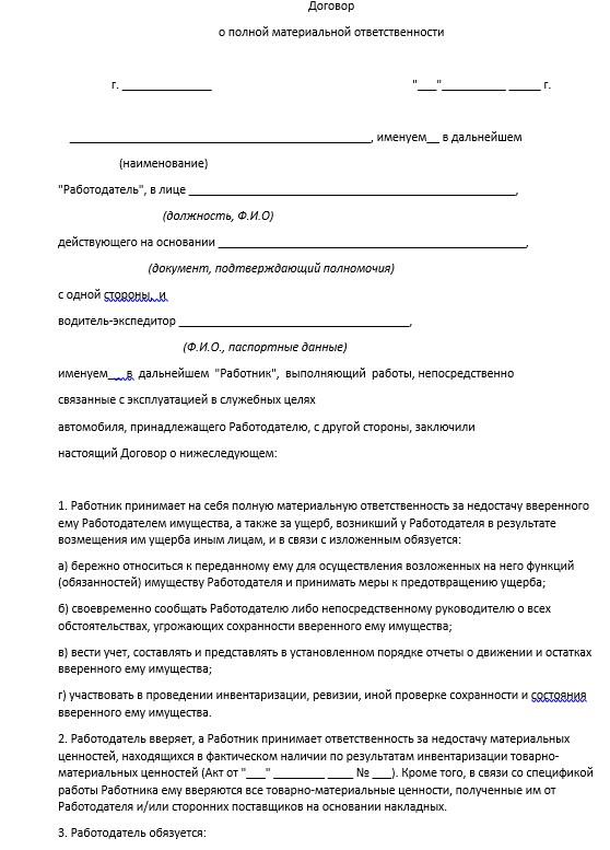 бланк договора о материальной ответственности с.егеря