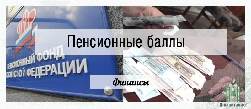 """Пенсионные баллы в 2019 году"""""""
