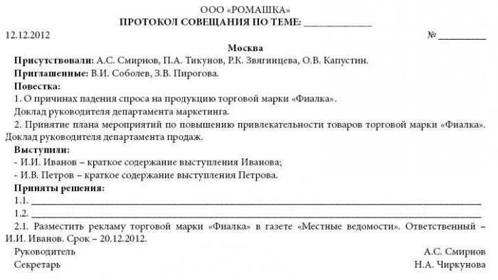 Образец протокола заседания поветска дня слушалирешили ответственные срок