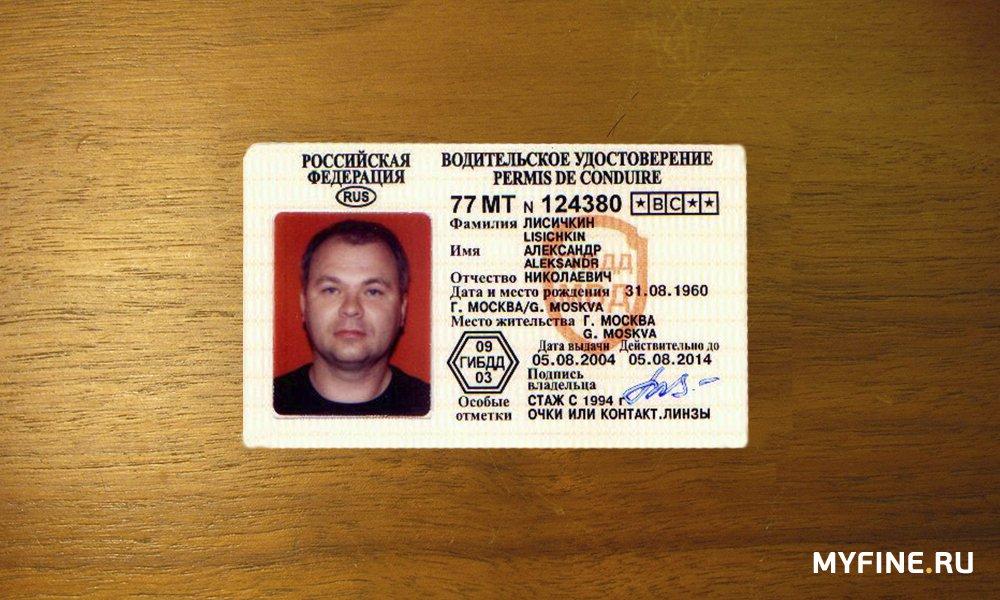 Размер фото на водительское удостоверение